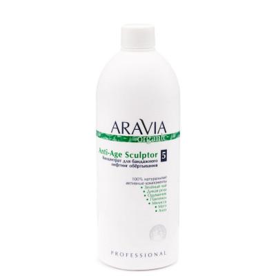Концентрат для бандажного лифтинг обертывания Aravia Professional Organic Anti-Age Sculptor 500 мл: фото