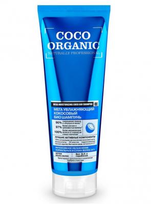 """Био-шампунь для волос кокосовый Оrganic Shop Naturally professional Coco Organic """"Мега увлажняющий"""" 250мл: фото"""