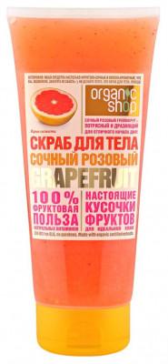 Скраб для тела Фрукты Organic Shop Розовый grapefruit 200мл: фото